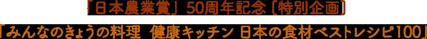 「日本農業賞」50周年記念 [特別企画]「みんなのきょうの料理  健康キッチン 日本の食材ベストレシピ100」
