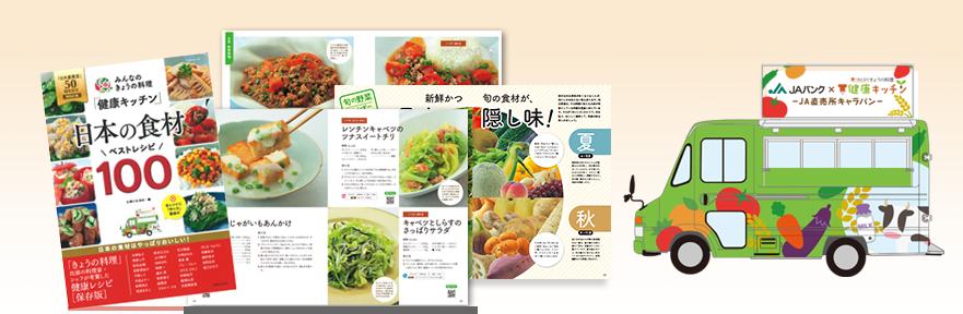健康キッチン 日本の食材ベストレシピ100