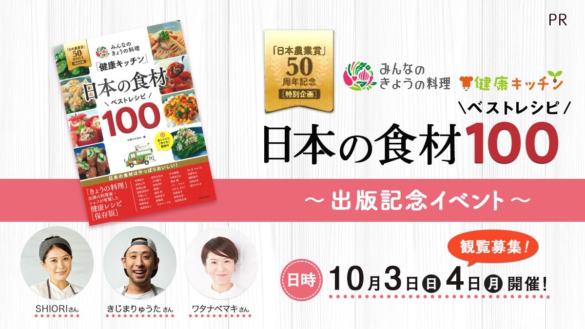 日本農業賞50周年記念「日本の食材ベストレシピ100」出版記念イベント