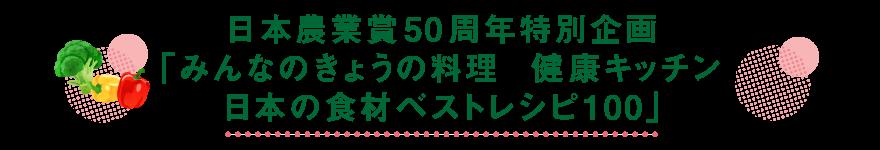日本農業賞50周年特別企画「みんなのきょうの料理 健康キッチン 日本の食材ベストレシピ100」