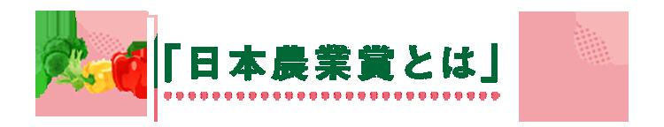 日本農業賞とは