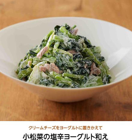 小松菜の塩辛ヨーグルト和え