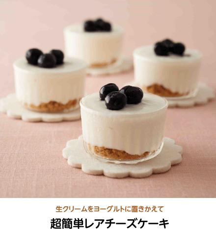 超簡単レアチーズケーキ
