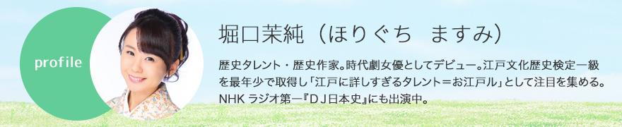 horiguchi-profile_2