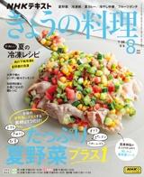 NHK「きょうの料理」 放送&テキストのご紹介