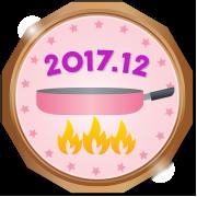 tsukutta_bronze_201712