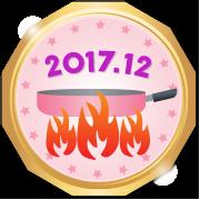 tsukutta_gold_201712