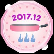 tsukutta_pink_201712