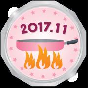 tsukutta_silver_201711