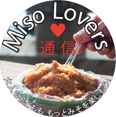 「Miso Lovers通信」第5回